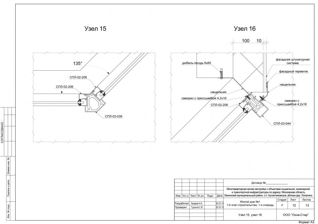 Монтажные узлы остекления балконов осконта остекление балконов отзывы